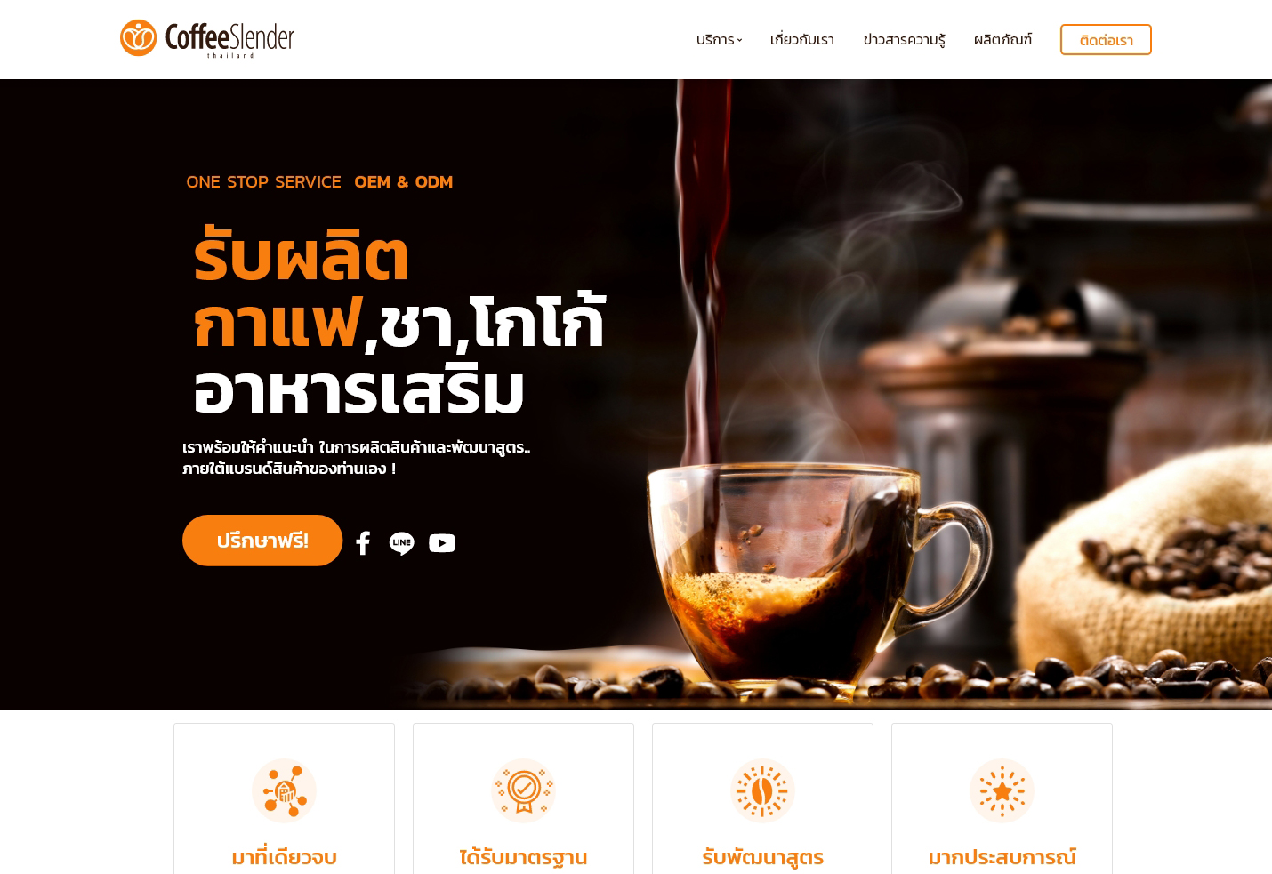 coffeeslender.co.th