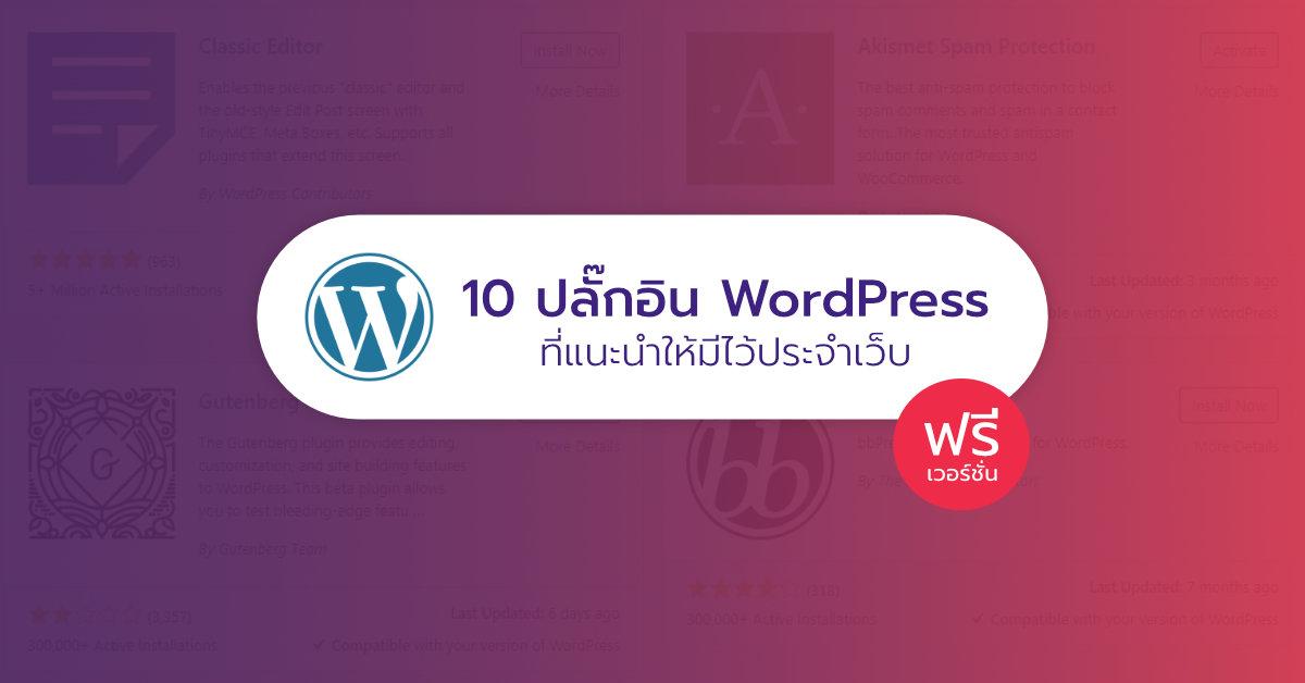 10 Plugins WordPress